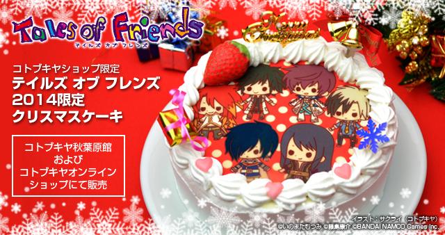 tails_cake1