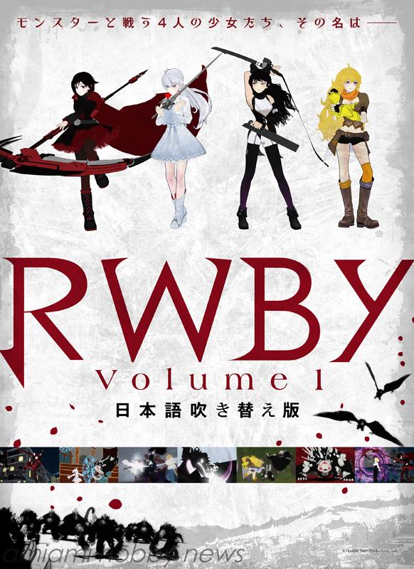 RWBY 新規キービジュアル