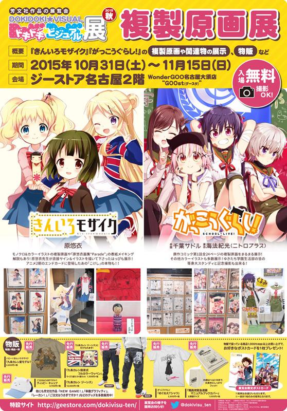 ドキドキビジュアル展2015秋名古屋pops