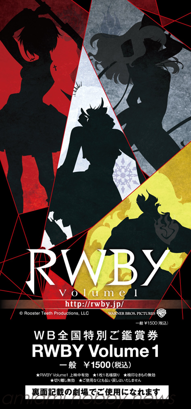 RWBY チケット一般券