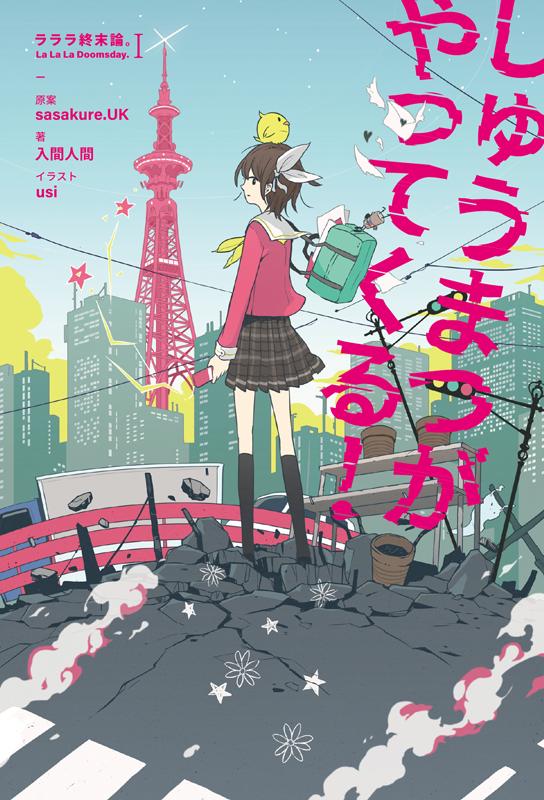 しゅうまつ_cover
