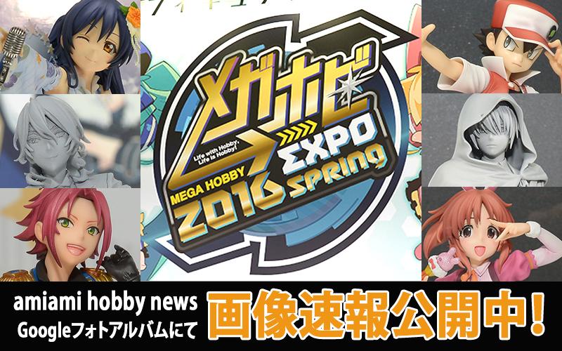 megahobby-expo-2016s-sokuhou-t