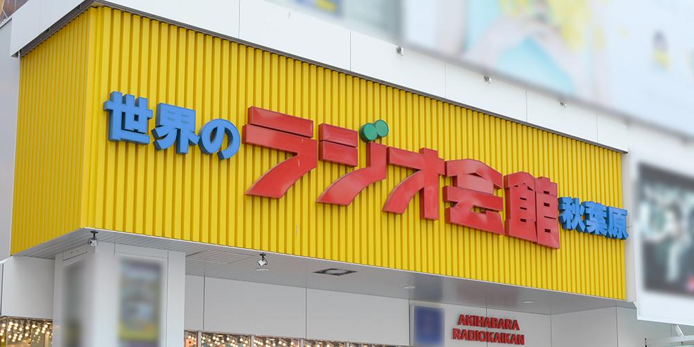 amiami_radio_kaikan1