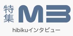 [ 特集:M3 ] 自分の想いを偽らず、みんなに届けたい。楽曲に掛ける情熱と想い ―― 山村響/hibiku インタビュー
