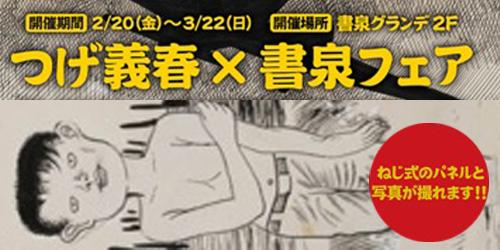 書泉グランデにて「つげ義春×書泉フェア」2月20日から開催 複製原画や「ねじ式」パネルも展示
