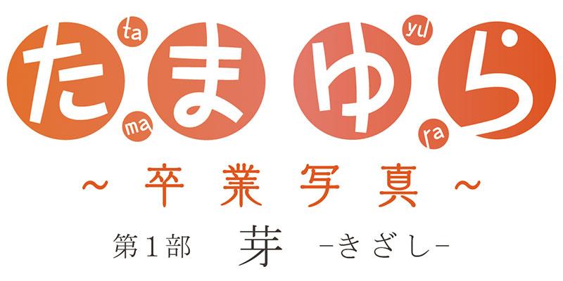 『「たまゆら~卒業写真~」第1部 芽-きざし-』予告編公開&『たまゆら 進級イベント2015』詳細発表