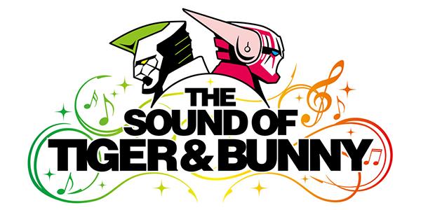 4周年記念スペシャルコンサート『THE SOUND OF TIGER & BUNNY』のチケット最速先行予約が本日12時よりスタート