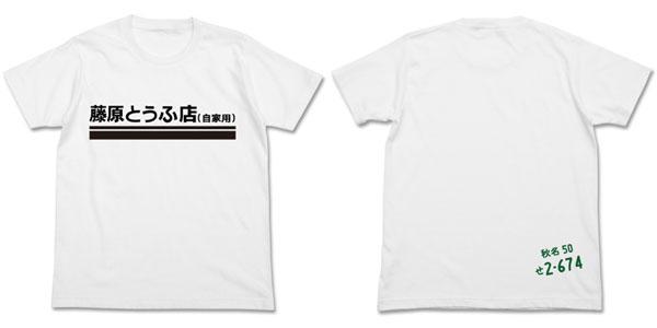 『新劇場版「頭文字D」』 藤原とうふ店Tシャツ/ホワイト [コスパ]