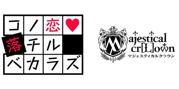 「オトメイトレコード」第2弾2作品のタイトル発表!コラボカフェ「オトメイトガーデン」も6月19日プレオープン