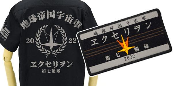 二次元コスパから『トップをねらえ!』ワークシャツ&ワッペンが登場 7月上旬から先行販売開始
