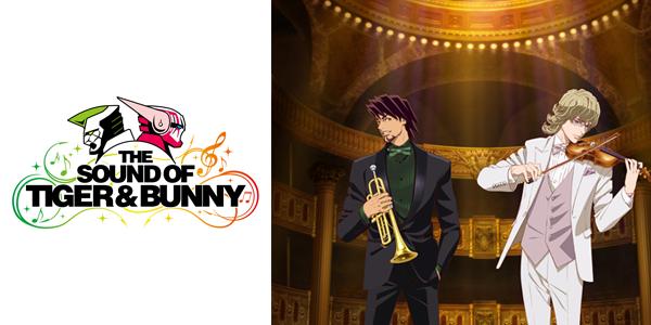 スペシャルコンサート< THE SOUND OF TIGER & BUNNY >全国の劇場にてライブビューイング開催決定!本日19日からチケット先行受付開始