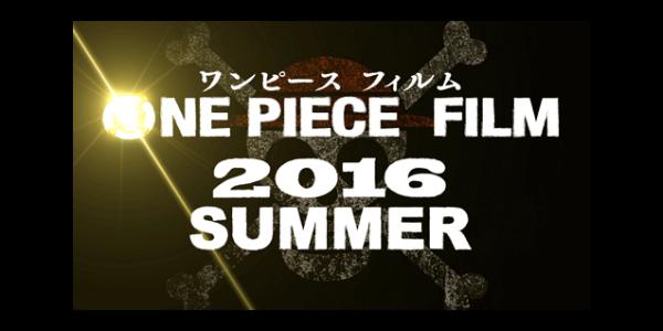 劇場版『ONE PIECE』最新作『ONE PIECE FILM』が2016年夏公開決定