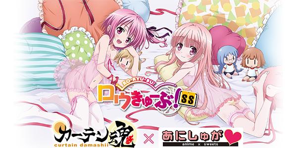 智花のお誕生日にお届け! 『ロウきゅーぶ!SS』新規描き下ろしグッズ&智花バースデーケーキが発売開始