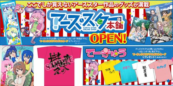 『てーきゅう』『ヤマノススメ』など人気アニメ公式グッズの通販サイト「アース・スター本舗」がグランドオープン!