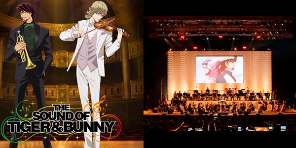 スペシャルコンサート「THE SOUND OF TIGER & BUNNY」のBDが2016年2月24日発売 ライブ配信も決定