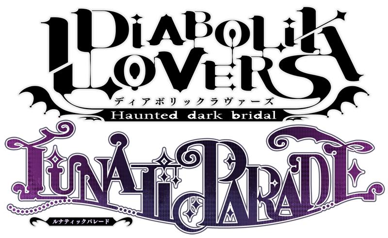 PS VITA『DIABOLIK LOVERS LUNATIC PARADE』2016年2月25日に発売決定 OP/ED楽曲も発表