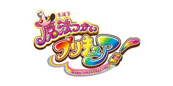 『プリキュア』シリーズ第13弾は『魔法つかいプリキュア!』 2016年春からスタート