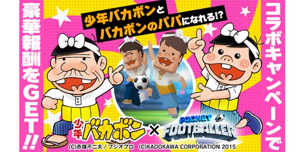 ギャグマンガ『少年バカボン』とカヤックの人気ゲームアプリ『ポケットフットボーラー』がコラボ!