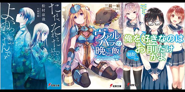 「第22回電撃小説大賞」の<大賞>1作品<金賞>2作品が電撃文庫より本日2月10日同時発売