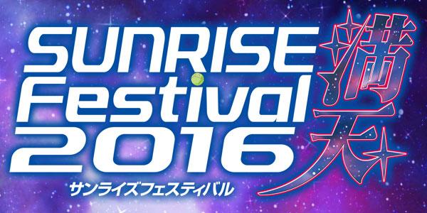 【トピックス】『サンライズフェスティバル2016 満天』の本サイトがオープン!追加上映&ゲストが決定!