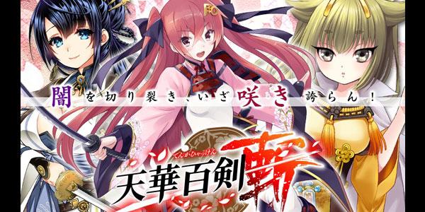 【トピックス】「電撃G'sマガジン」の人気企画『天華百剣』のゲーム化が決定!本日5月30日(月)より事前登録受付中!