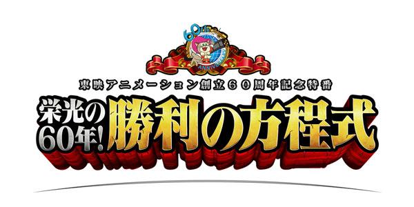 【トピックス】東映アニメーション創立60周年記念特別番組が7月30日(土)より29時間連続マラソン放送決定!