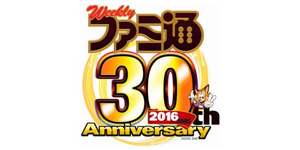 【トピックス】『週刊ファミ通』創刊30周年記念特大号が本日6月2日に発売&イベント開催決定!