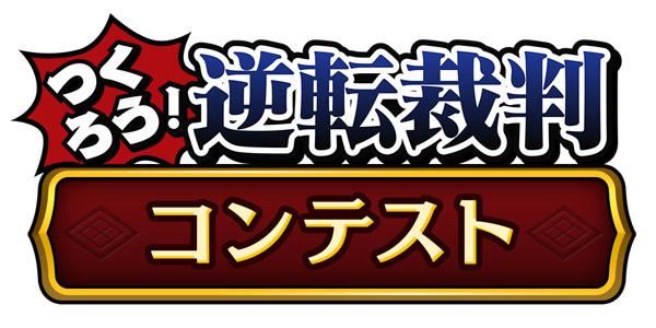 【トピックス】『逆転裁判6』発売記念 「つくろう!逆転裁判」コンテストが結果発表!