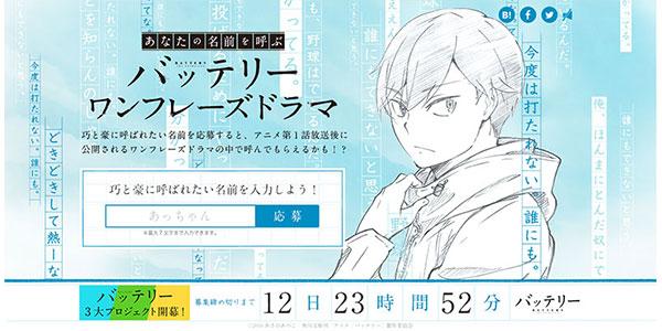 【トピックス】『バッテリー』アニメ化記念プロジェクト第1弾 「バッテリーワンフレーズドラマ」開始