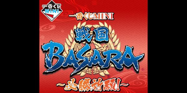 【トピックス】『戦国BASARA』キャラクターくじ「一番くじMINI 戦国BASARA~必勝祈願!~」ファンが応援した上位5軍を一番くじで商品化!