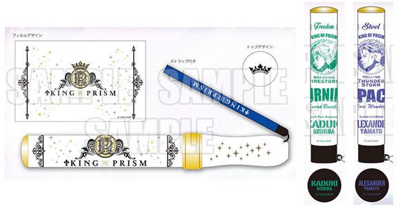 【新商品情報】『KING OF PRISM by PrettyRhythm』 プリズムブレード/付け替えチューブ [ブシロードミュージック]