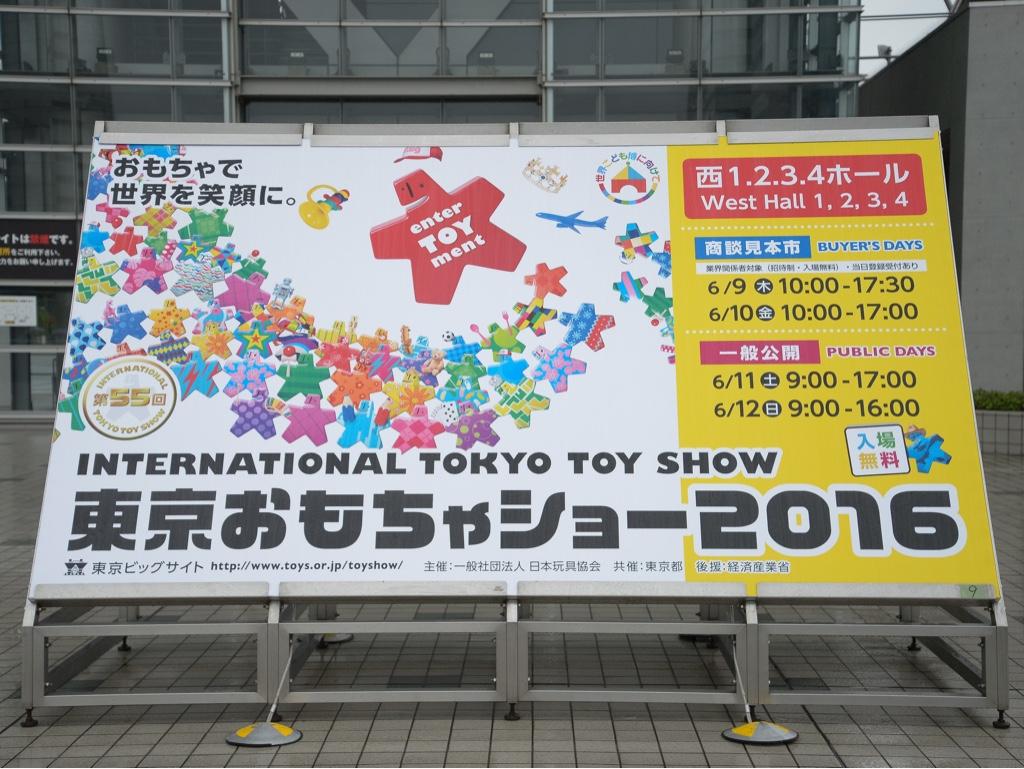 【イベント会場リアルタイム速報】東京おもちゃショー2016