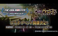 【トピックス】『アイドルマスター シンデレラガールズ』と『神撃のバハムート』のコラボレーションイベント開催決定