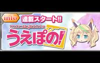 【トピックス】『ファンタシースターオンライン2 es』のプレイヤーズサイトでWeb4コマ漫画『うえぽの!』が連載開始!