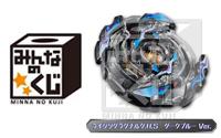 【トピックス】「みんなのくじ ベイブレードバースト」7月23日よりローソン・HMV・ゲオにて順次発売!