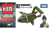 【トピックス】『サンダーバード』日本放送50周年記念!クラシック版『サンダーバード』がトミカになって登場!
