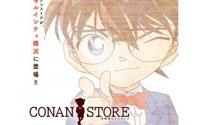 【トピックス】マルイシティ横浜に「名探偵コナンストア」が8月18日より期間限定でオープン!