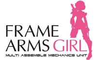 【トピックス】コトブキヤの人気プラモデルシリーズ「フレームアームズ・ガール」オフィシャルグッズが9月28日発売