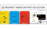 【トピックス】「Medarotters Store」にて「メダロットシリーズ」のモバイルバッテリーが受注販売開始!