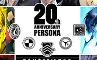 【トピックス】『ペルソナシリーズ』文化祭「ペルソナ20thフェス」特設サイト公開!