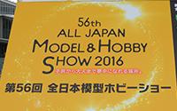 【イベント速報フォトアルバム】 第56回 全日本模型ホビーショー -INDEX-