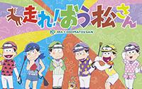 【トピックス】 JRA×『おそ松さん』コラボ「走れ! おう松さん」がスタート!! ジョッキー姿の6つ子の描き下ろしビジュアル公開のほか6大ニュース発表