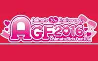 【トピックス】「アニメイトガールズフェスティバル2016」にて『K RETURN OF KINGS』先行発売の商品を公開!