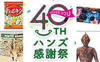 【トピックス】「東急ハンズ」創業40周年記念「ハンズ感謝祭」を11月に開催!ウルトラマンフィギュアやコップのフチ子など人気商品とコラボした限定アイテムが登場