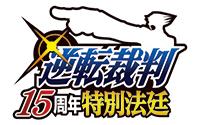 【トピックス】「逆転裁判 15周年 特別法廷」本日より特設サイトにてチケット抽選先行スタート!