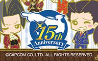 【トピックス】『逆転裁判』シリーズ15周年を記念した新商品が続々登場!