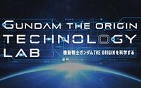 【トピックス】「ガンダムを科学する」 作中の一場面を再現可能か検証するJAXA協力の実験動画が公開