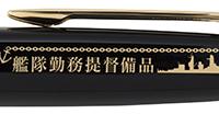 【トピックス】提督たちに贈る逸品文具 フランス「WATERMAN」社製万年筆『艦隊これくしょん -艦これ- 艦隊勤務用提督万年筆』受注開始