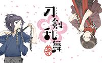 【トピックス】まるでステンドグラス!? 貼ってはがせるクリアなポスター「ステンドポスター」第1弾『刀剣乱舞‐花丸-』が登場!