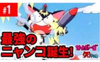 【トピックス】『サイボーグクロちゃん』初の電子書籍化&ボンボンTVにてアニメ全話無料配信開始!
